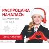 Авиабилеты Бишкек- Екатеринбург от 108 $